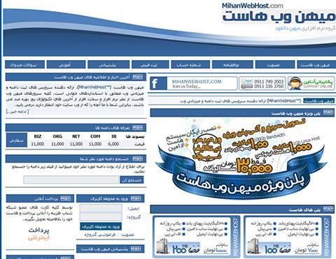 قالب نسخه اول میهن وب هاست به صورت HTML