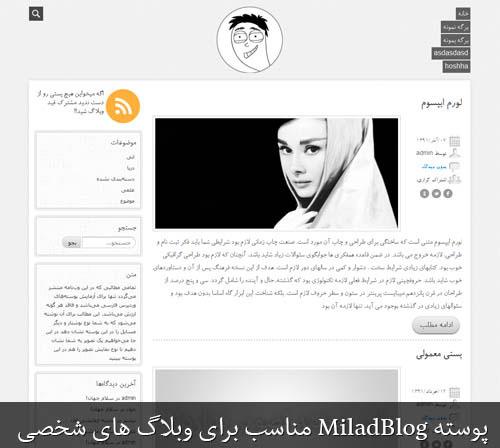 پوسته فارسی و زیبای MiladBlog برای وردپرس