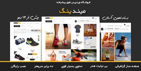دانلود پوسته وردپرس فروشگاهی میندیگ Mindig فارسی نسخه 1.3.7