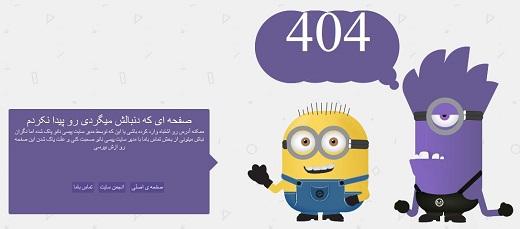 قالب ۴۰۴ زیبای minion به صورت HTML