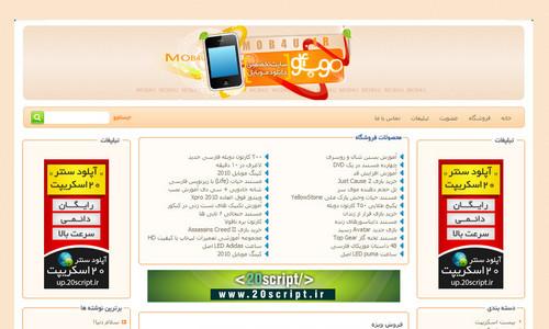 پوسته Mob4u برای سایت های موبایل