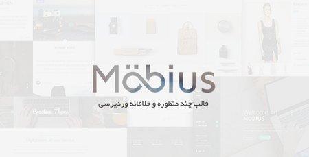 دانلود قالب چند منظوره موبیوس Mobius نسخه 2.5 برای وردپرس
