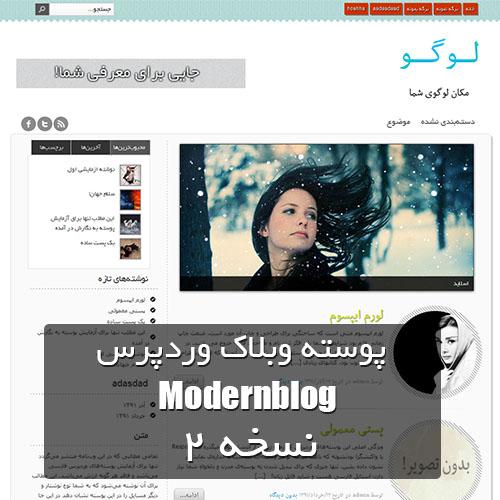 پوسته فارسی وردپرس Modernblog نسخه ۲