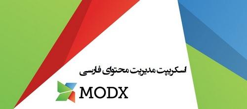 اسکریپت مدیریت محتوای MODX