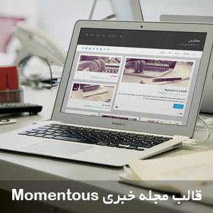 دانلود قالب وردپرس و مجله خبری Momentous فارسی