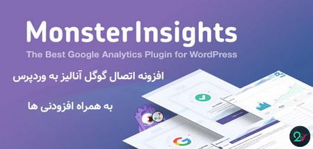افزونه اتصال گوگل آنالیز به وردپرس MonsterInsights Pro نسخه 7.3.1 به همراه افزودنی ها