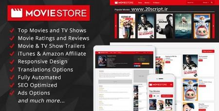 اسکریپت فروشگاه آنلاین فیلم و سریال MovieStore