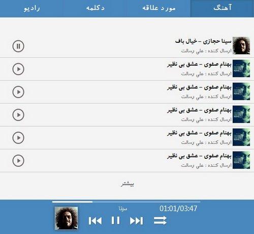 اسکریپت موزیک ایرانی به زبان Java و HTML