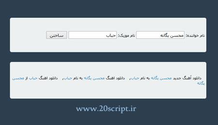 اسکریپت فارسی قرار دادن تگ در موسیقی