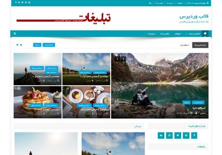 دانلود قالب خبری وردپرس News Portal فارسی