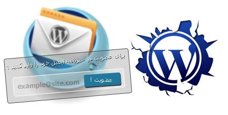 ایجاد خبرنامه در وردپرس با افزونه Newsletter
