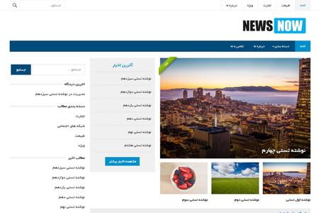 قالب وردپرس خبری Newsnow فارسی
