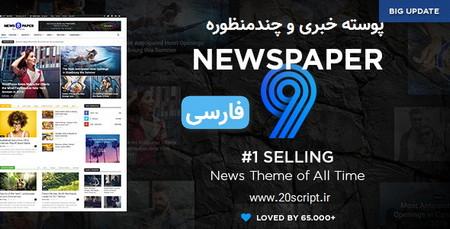 پوسته خبری و چندمنظوره فارسی روزنامه Newspaper نسخه 9.0