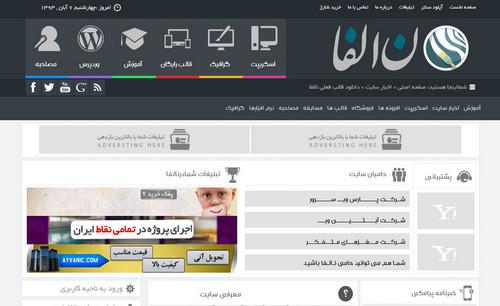 دانلود قالب جدید سایت نالفا برای وردپرس