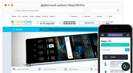 اسکریپت فروشگاه ساز پیشرفته OkayCMS Pro