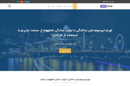 پوسته شرکتی وردپرس One Page فارسی