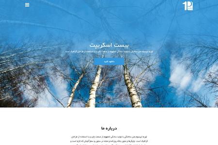 قالب تک صفحه ای وردپرس One Paze فارسی