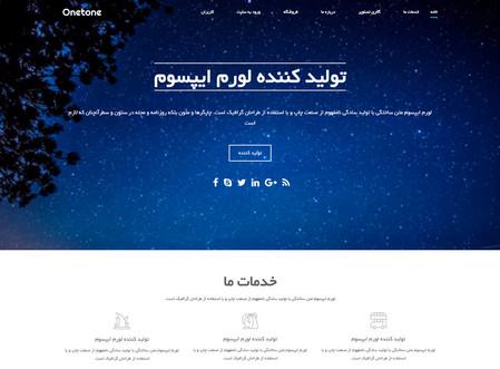 قالب تکصفحهای وردپرس Onetone فارسی