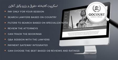 اسکریپت کتابخانه حقوقی و رزرو وکیل آنلاین GOCOURT