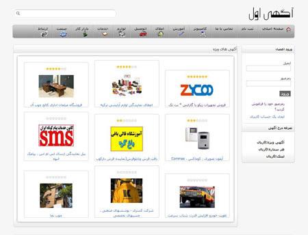 اسکریپت فارسی مدیریت آگهی و تبلیغات OpenPHP نسخه 1.7