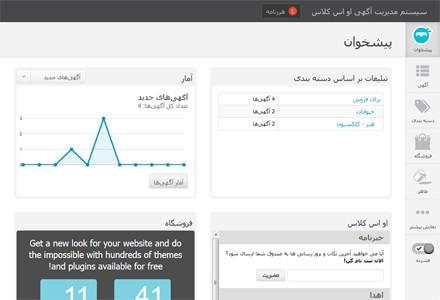اسکریپت نیازمندی ها Osclass فارسی نسخه 3.4.1