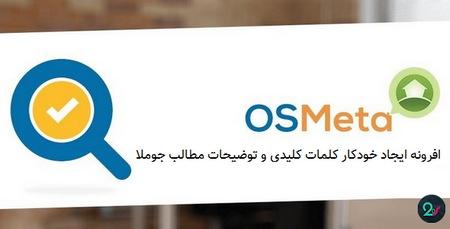 افزونه ایجاد خودکار کلمات کلیدی و توضیحات مطالب جوملا OSMeta Pro