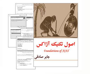 آموزش اصول تکنیک Ajax به زبان فارسی