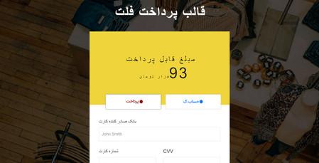 فرم درگاه پرداخت فلت و ریسپانسیو به صورت HTML