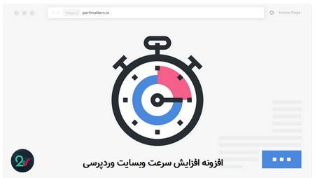 افزونه افزایش سرعت وبسایت وردپرسی Perfmatters نسخه 1.4.7