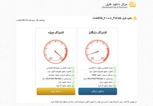 اسکریپت فارسی دانلود ویژه Persian VIP Download