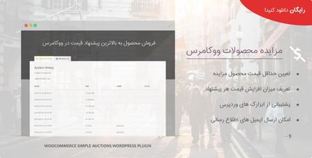 افزونه فارسی حراجی محصولات ووکامرس WooCommerce Simple Auctions نسخه 1.2.24