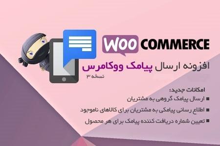 افزونه ارسال پیامک ووکامرس نسخه 3.0 منتشر شد