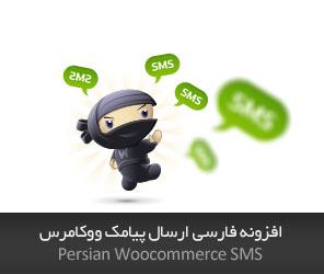 افزونه ارسال پیامک ووکامرس نسخه 2 منتشر شد