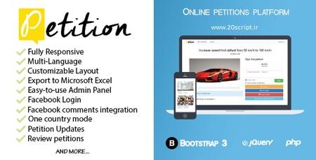 اسکریپت ارسال تقاضانامه Petitions