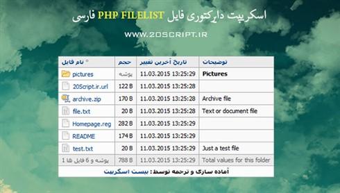 اسکریپت دایرکتوری فایل PHP FileList فارسی