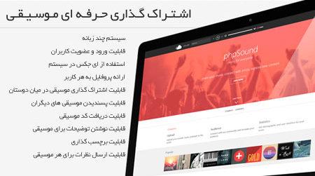 phpsound اسکریپت اشتراک گذاری موسیقی phpSound