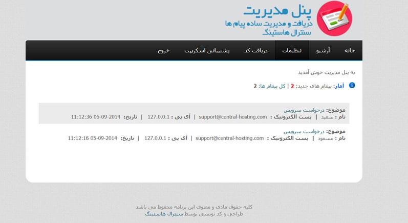 فرم تماس با ما به همراه پنل مدیریت فارسی PHP Tick CForm