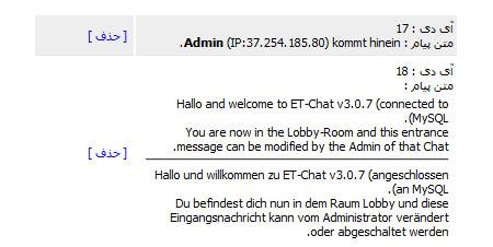 افزونه حذف تاریخچه به صورت تک تک برای Et chat