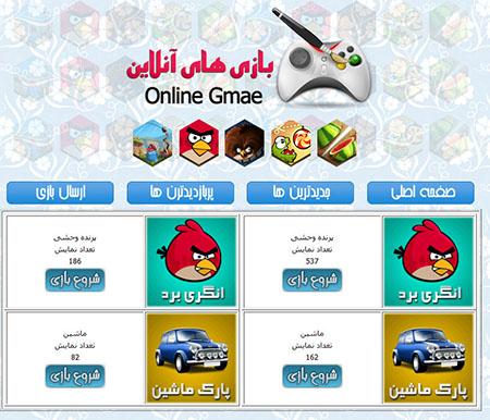 افزونه بازی آنلاین (Game Online) چت روم برای Et chat