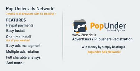 اسکریپت راه اندازی شبکه تبلیغات PopUnder