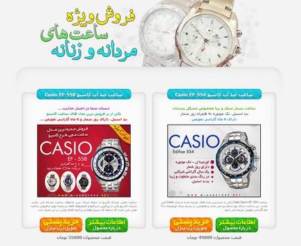 دانلود قالب پاپ آپ HTML فروش ویژه ساعت