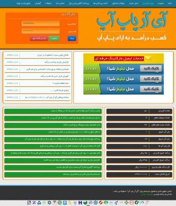 اسکریپت کسب در آمد فارسی سایت آی آر پاپ آپ