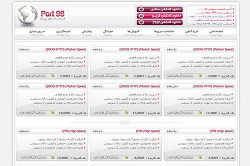 دانلود قالب زیبای پورت ۹۸ به صورت HTML