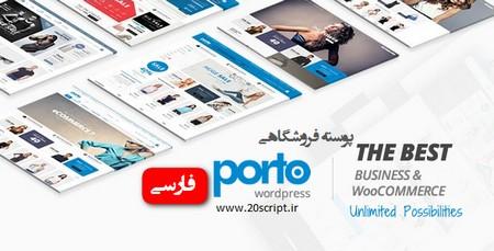 پوسته فروشگاهی و چند منظوره فارسی پورتو Porto نسخه ۴٫۱٫۰