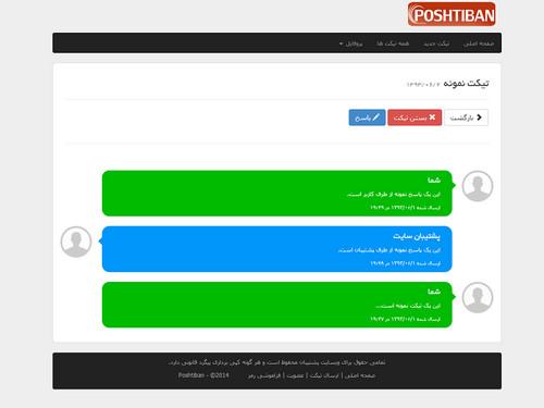 اسکریپت فارسی پشتیبانی تیکت پشتیبان نسخه 2.2