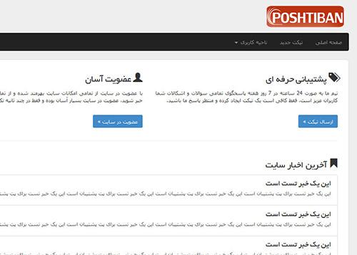 اسکریپت فارسی پشتیبانی تیکت پشتیبان نسخه 2