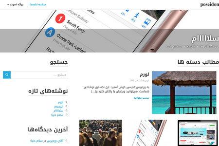 پوسته مجله خبری وردپرس Poseidon فارسی