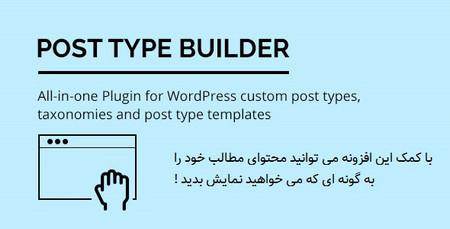 افزونه نمایش محتوا به صورت دلخواه در وردپرس Post Type Builder