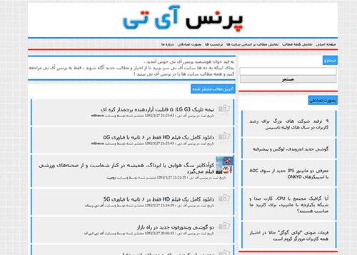 اسکریپت فارسی خبرخوان حرفه ای پرنس