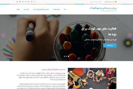 قالب شرکتی وردپرس Preschool and kindergarten فارسی